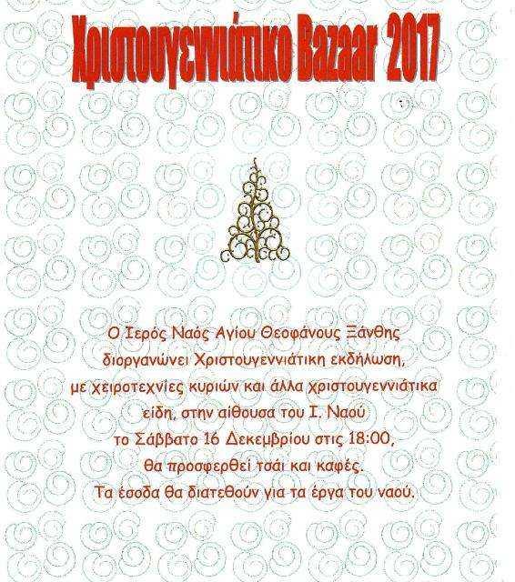Χριστουγεννιάτικο Bazaar στον Ι.Ν. του Άγιο Θεοφάνους στην Ξάνθη