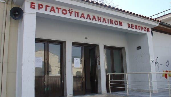 Κάλεσμα του Εργατικού Κέντρου στην απεργία