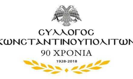 Η αλήθεια από τους Κωνσταντινοπουλίτες. Ελπίζουμε να την δει η Ελληνική Κυβέρνηση.