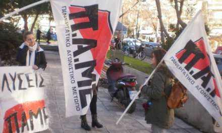 ΠΑΜΕ: Όλες και όλοι στην απεργία την Πέμπτη 14 Δεκέμβρη!