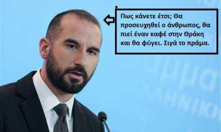Εκτός τόπου και χρόνου ο Τζανακόπουλος.