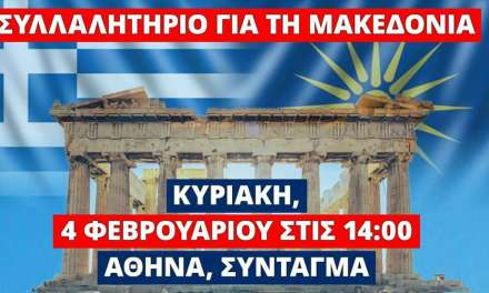 Οι Παμμακεδονικές Εώσεις Υφηλίου καλούν τους Έλληνες στο Συλλαλητήριο