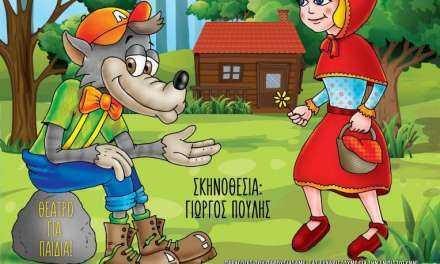 Η Κοκκινοσκουφίτσα & Ο Καλός Λύκος