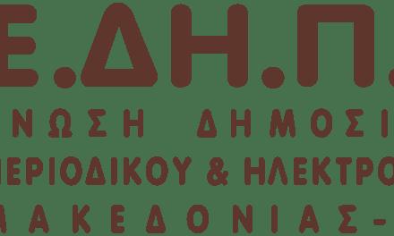Ανακοίνωση της Ένωσης Δημοσιογράφων Περιοδικού και Ηλεκτρονικού Τύπου (Ε.Δ.Π.Η.Τ.) για το Σκοπιανό