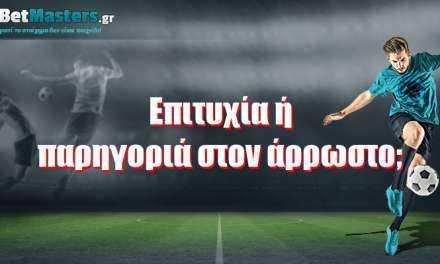 Κύπελλο Ελλάδος: Επιτυχία ή παρηγοριά στον άρρωστο;