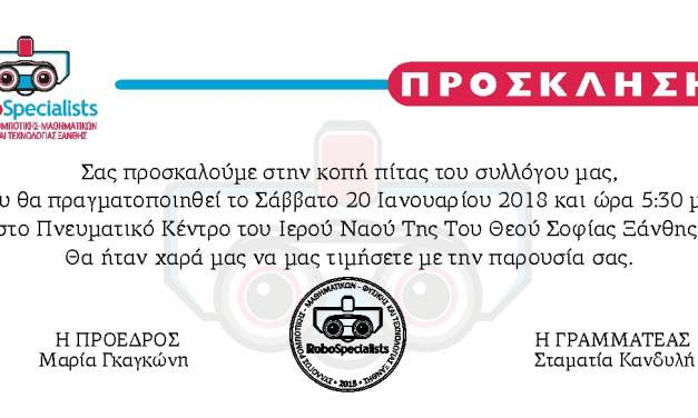 ΚΟΠΗ ΠΙΤΑΣ ΣΥΛΛΟΓΟΥ ΡΟΜΠΟΤΙΚΗΣ