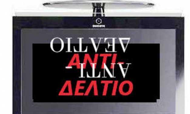 ΑΝΤΙ-ΔΕΛΤΙΟ Νο 12