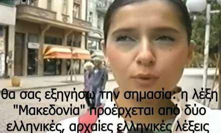 Σκοπιανοί – Αναγνωρίζουν ότι η Μακεδονία είναι Ελληνική
