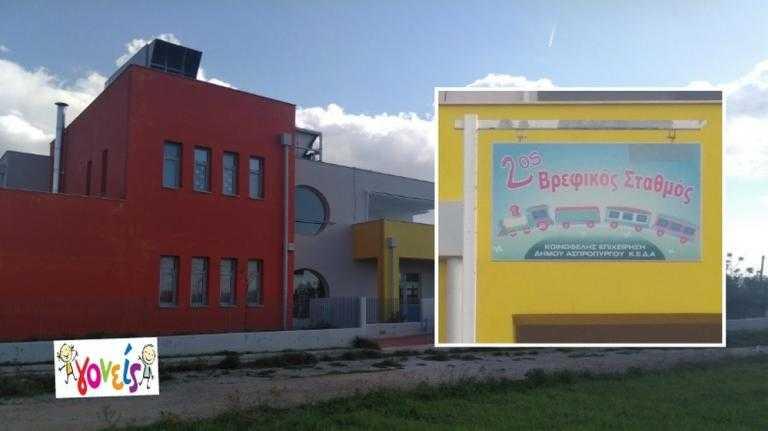 Εισαγγελική έρευνα για κακοποίηση παιδιών σε βρεφικό σταθμό στον Ασπρόπυργο – «Προστατέψτε τα παιδάκια σας»! Τι απαντά ο δήμος
