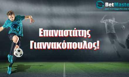 Επαναστάτης Γιαννακόπουλος!