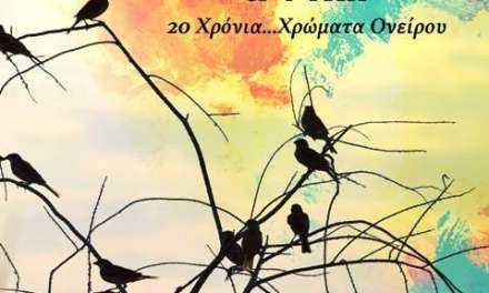 """""""20 Χρόνια… Χρώματα Ονείρου"""" Άγγελος Μουρβάτης"""