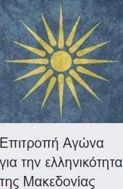Η «Επιτροπή αγώνα για την Ελληνικότητα της Μακεδονίας» προσυπογράφει το εξώδικο προς τους 300 της Ελληνικής Βουλής.