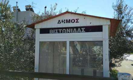 Η ΦΩΤΟΓΡΑΦΙΑ ΤΗΣ ΗΜΕΡΑΣ: Φαίνεται πώς στον Δήμο Αβδήρων δεν πήραν χαμπάρι ότι ο Δήμος Βιστωνίδας δεν υπάρχει