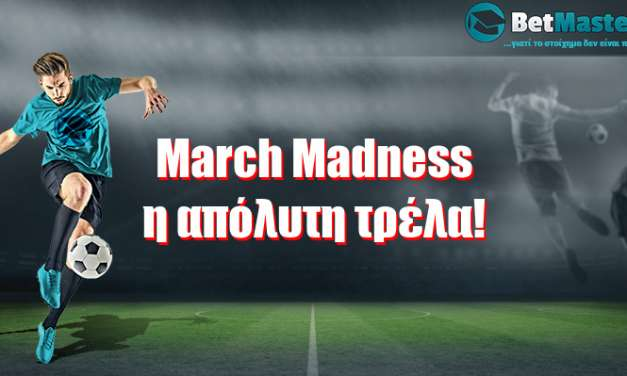 March Madness, η απόλυτη τρέλα!