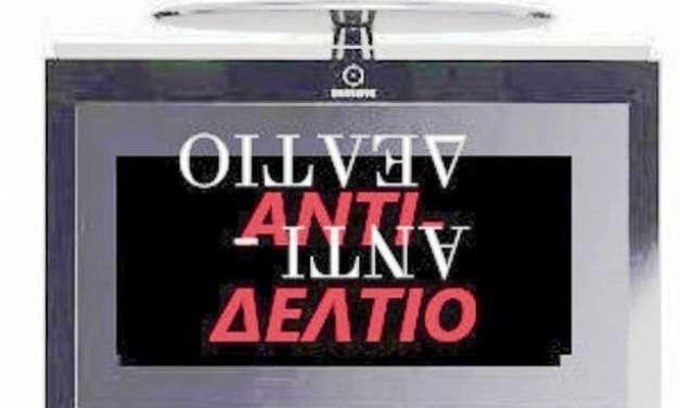 ΑΝΤΙΔΕΛΤΙΟ ΝΟΥΜΕΡΟ Νο 16