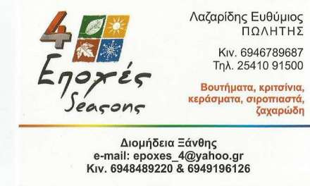 4 ΕΠΟΧΕΣ seasons