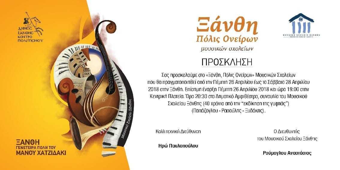 """Πρόσκληση  στο φεστιβάλ """"Ξάνθη πόλις ονείρων"""" των Μουσικών Σχολείων"""