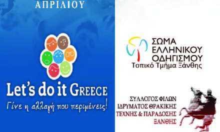 Συμμετοχή στην Πανελλήνια Εθελοντική Δράση Lets Do It Greece