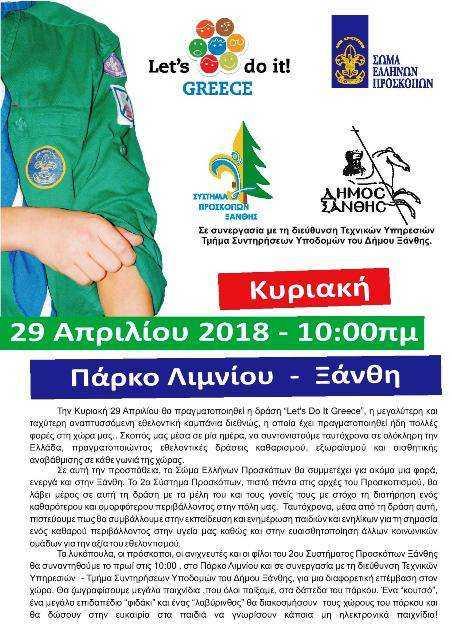 """Το 2ο Σύστημα Πρόσκοπων της Ξάνθης συμμετέχει  στο """"Let's Do it Greece"""" στο «Πάρκο του Λιμνίου»"""
