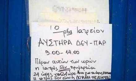 """Naxos Times: Η ιατρός …""""δουλάρα της Δονούσας"""""""