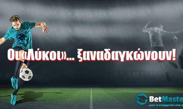 Οι «Λύκοι»… ξαναδαγκώνουν!