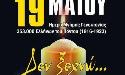 Αύριο στις 19.30 όλοι στο τρισάγιο για τις 353.000 ψυχές του Ποντιακού Ελληνισμού