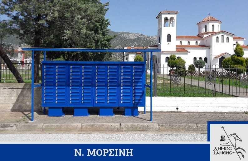 Παράδοση γραμματοθυρίδων στους δικαιούχους από τον Δήμο Ξάνθης