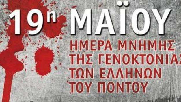 Πρόγραμμα  Εκδηλώσεων για την ημέρα μνήμης της γενοκτονίαςτων Ελλήνων του Πόντου