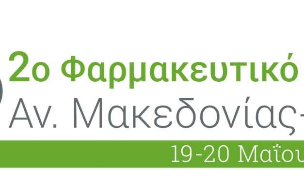 Στις 19 και 20 Μαΐου θα πραγματοποιηθεί  το 2ο Φαρμακευτικό Συνέδριο Αν. Μακεδονίας-Θράκης