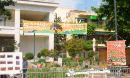 Δράση του Δήμου Ξάνθης για την Παγκόσμια Ημέρα Περιβάλλοντος