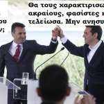 Ο ΣΥΡΙΖΑ κάνει τα πάντα να ενισχύσει την Χ.Α.
