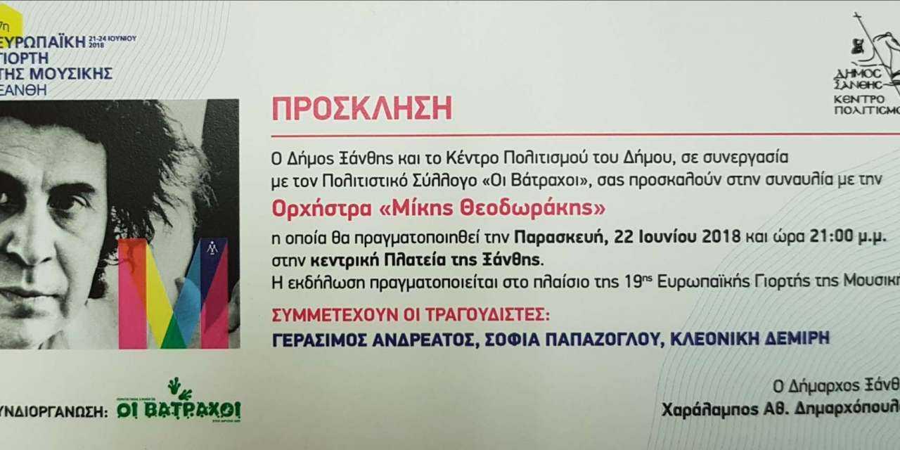Ο Δήμος Ξάνθης παρόν στην Ευρωπαϊκή Γιορτή της Μουσικής με την ορχήστρα «Μίκης Θεοδωράκης»