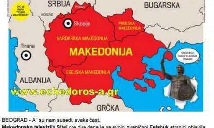 Δεν έφτανε η Τουρκία στο ΝΑΤΟ θα βάλουμε και την Βόρειο Μακεδονία