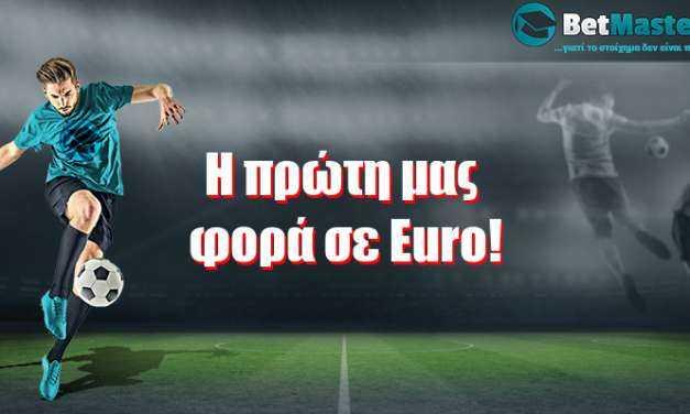 H πρώτη μας φορά σε Euro!