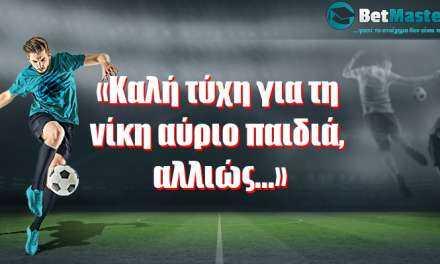 «Καλή τύχη για τη νίκη αύριο παιδιά, αλλιώς…»