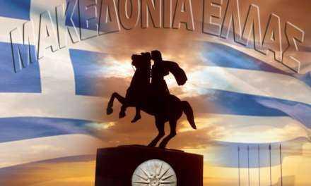 Μετά την Μακεδονία η Θράκη;
