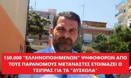 Α. Αντωνιάδης: Πυροτέχνημα Καμένου-150.000 «εληνοποιημένους» ψηφοφόρους ετοιμάζει ο Τσίπρας