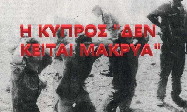 Η Κύπρος δεν κείται μακριά