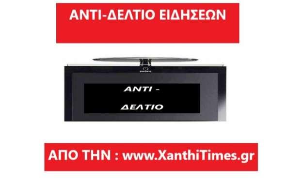 ΑΝΤΙ-ΔΕΛΤΙΟ