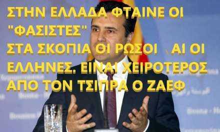 """Φταίνε οι Έλληνες επιχειρηματίες που """"σκοτώνονται"""" οι Σκοπιανοί- Καταγγελία Ζάεφ"""