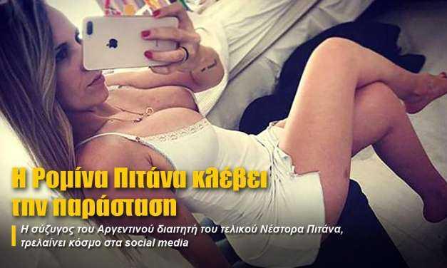 Η Ρομίνα Πιτάνα κλέβει την παράσταση
