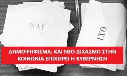 Δημοψήφισμα για το διαχωρισμό Κράτους – Εκκλησίας εξετάζει ο Τσίπρας