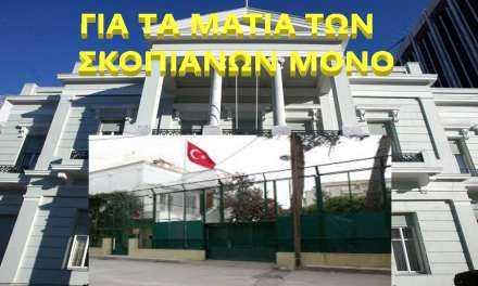 Στην Θράκη συνδιοικούν οι Τούρκοι κατάσκοποι, τους Ρώσους έδιωξαν – Για τα μάτια των Σκοπιανών όλα