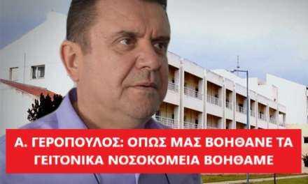 Απαντά στους γιατρούς του Νοσοκομείου Ξάνθης ο Α. Γερόπουλος