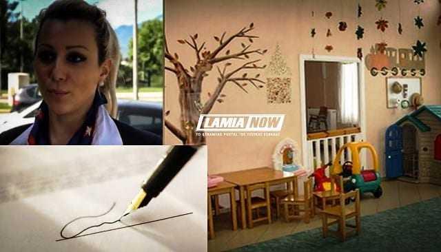 Μητέρα καταγγέλει ιδιωτικό παιδικό σταθμό στη Λαμία για πλαστογραφία / Τι δηλώνει η δικηγόρος της… (video)