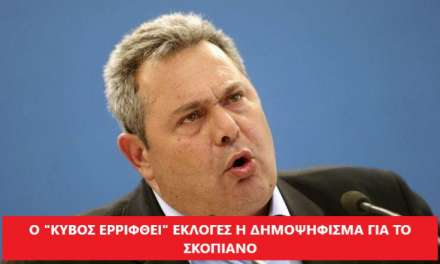 Καμμένος: Εκλογές ή δημοψήφισμα για το Σκοπιανό