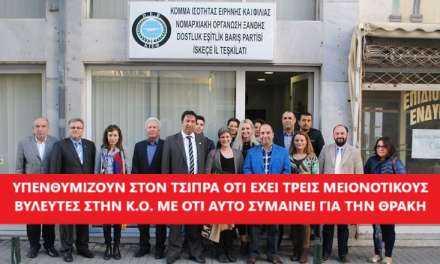 """Το DEP """"θυμίζει"""" στον Τσίπρα τις """"υποχρεώσεις"""" του"""