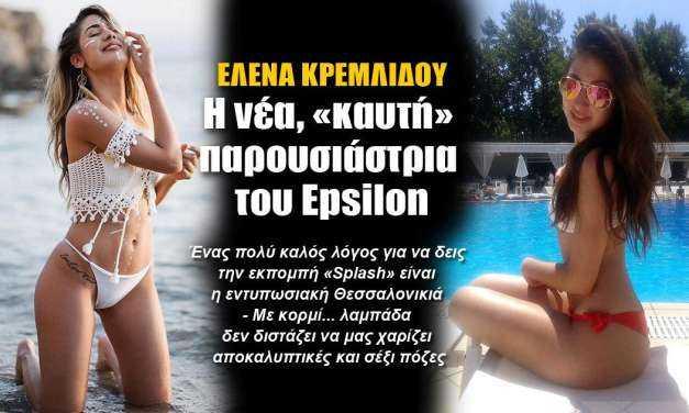 Έλενα Κρεμλίδου: Η νέα, «καυτή» παρουσιάστρια του Epsilon