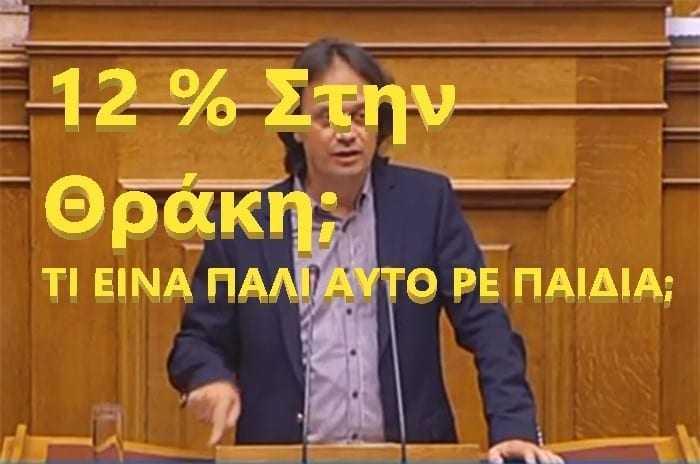 Το μαύρο με τον ΣΥΡΙΖΑ γίνεται άσπρο- 12%; Τι είναι αυτό
