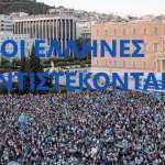 Συνεχίζουν οι Έλληνες να αντιστέκονται στην προδοτική συμφωνία των Πρεσπών